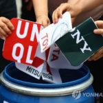 日本製品不買運動