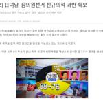 韓国人が発狂