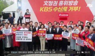 KBS受信料拒否運動
