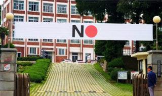 日本不買運動の横断幕
