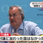 WTO議長