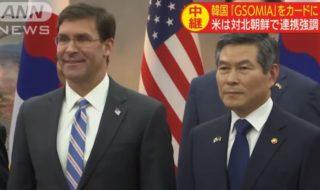 米韓国防相会談