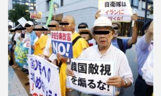 日本市民の声