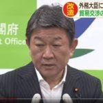 茂木経済再生担当大臣