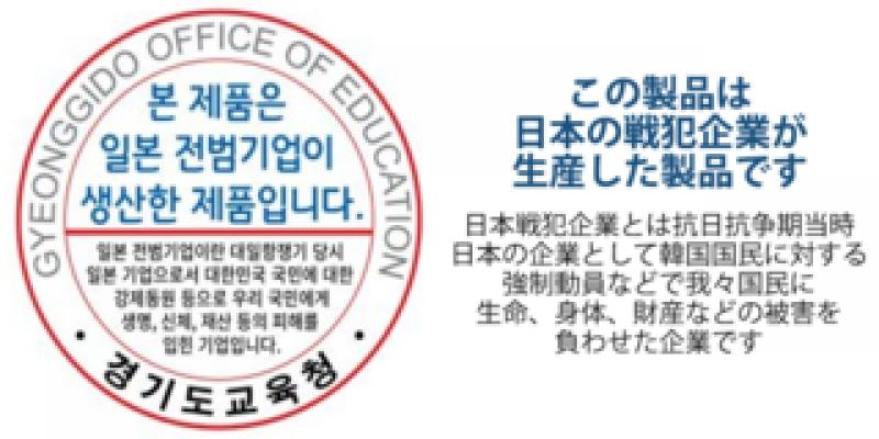 日本企業「戦犯」ステッカー