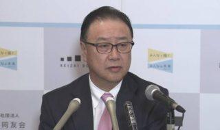 櫻田代表幹事