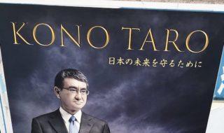 河野太郎ポスター