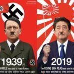 反旭日旗キャンペーン