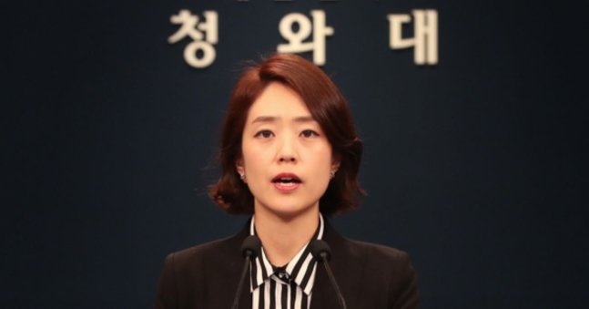 韓国大統領府報道官