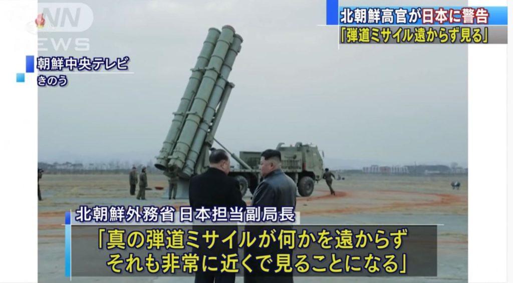 弾道ミサイル