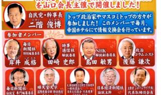 ジャパンライフ宣伝資料