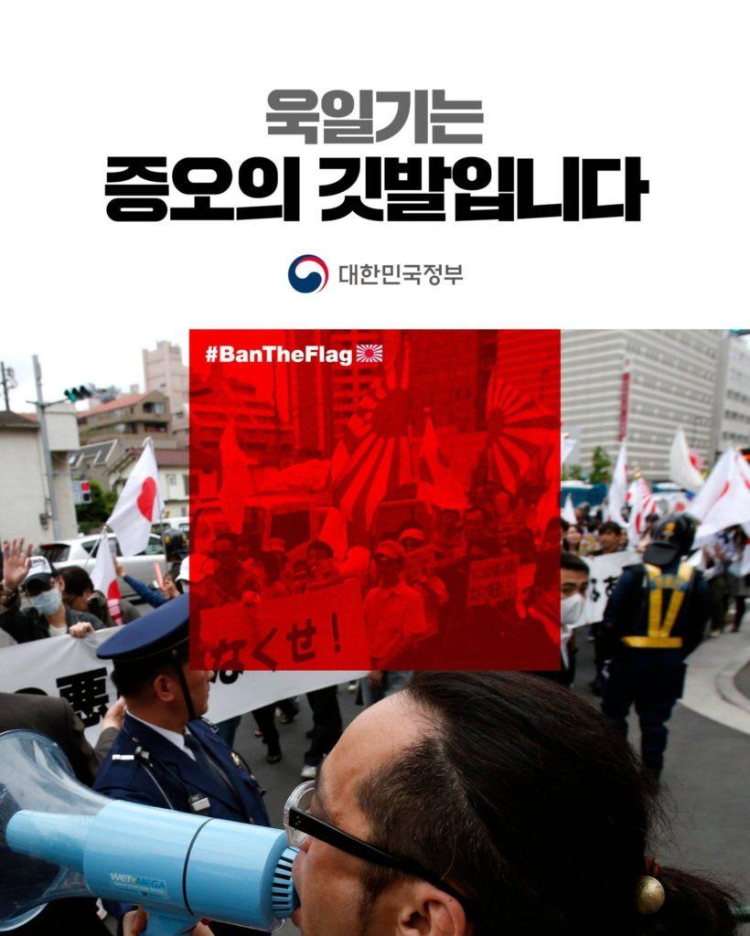 韓国政府公式twitterが 一緒に叫んでください 旭日旗は憎しみの旗です オリンピックで旭日旗の使用はいけません とツイート ゆるパンダオフィシャル Yurupan News Doga ゆるパンニュース