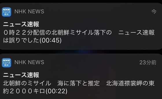 NHK誤報