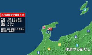 石川震度5強