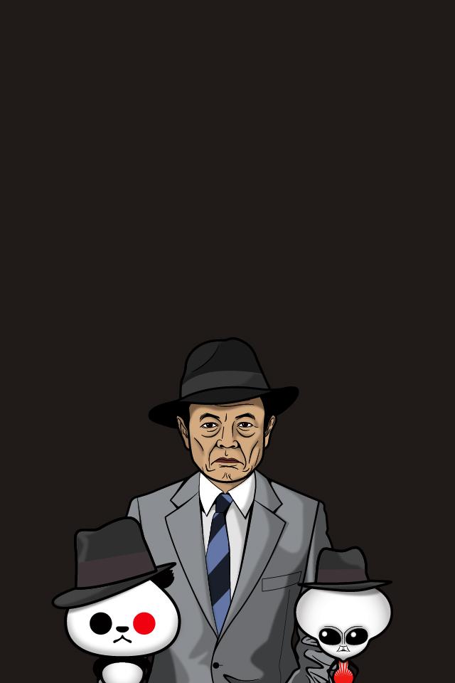 麻生太郎ボルサリーノ三人衆