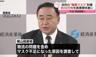 梶山経済産業大臣