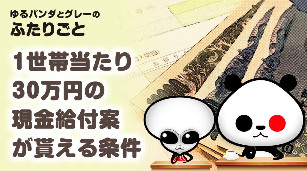 1世帯当たり30万円