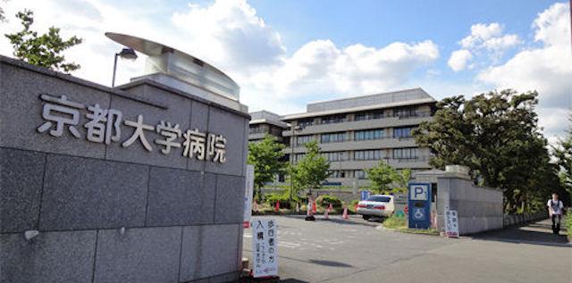 京都大医学部付属病院