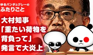 愛知県の大村知事