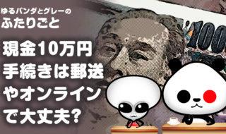 現金給付一律10万円