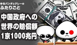 1京1000兆円