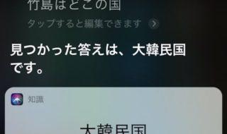 竹島はどこの国?