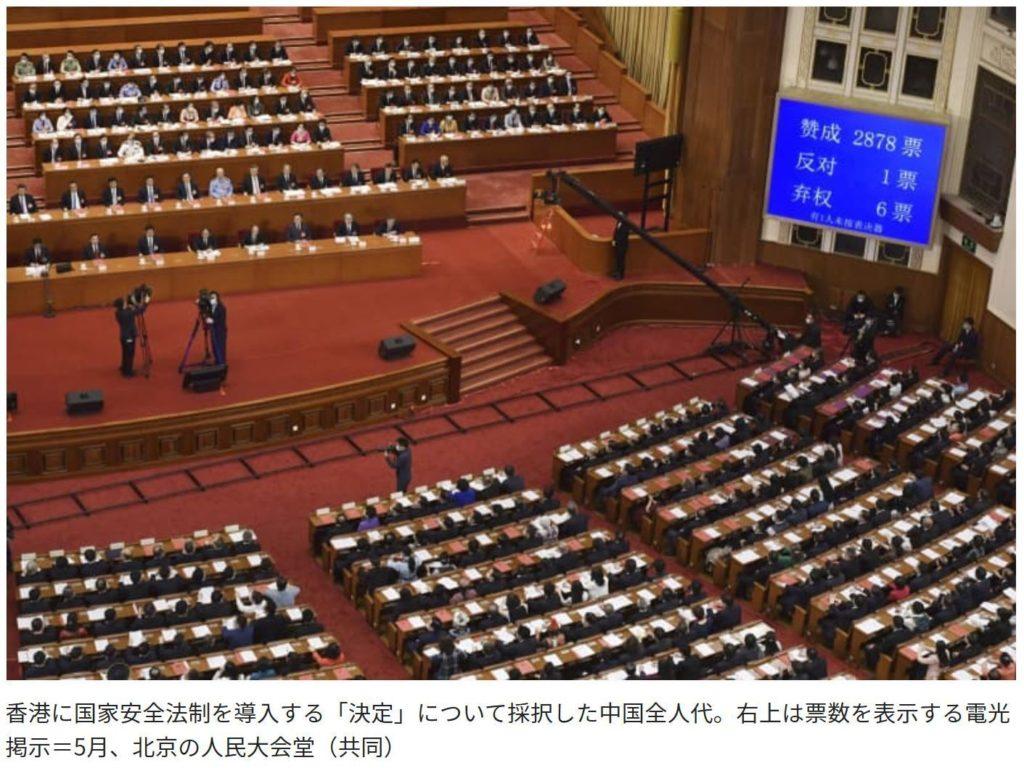 香港国家安全法