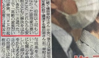 横田哲也さん会見
