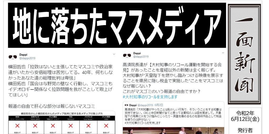 日本のマスコミ