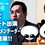 週刊朝日ウェブアンケート