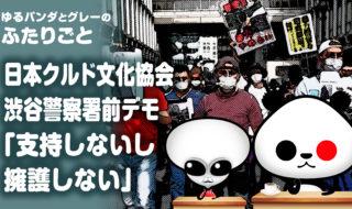 日本クルド文化協会
