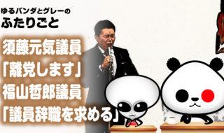 「須藤元気『離党します!』