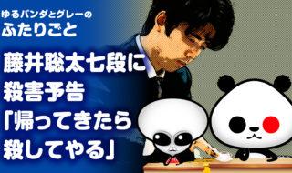 藤井聡太七段に殺害予告