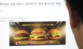 日本のマクドナルドの広告