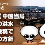 洪水動画投稿者逮捕