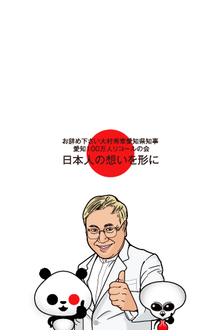 お辞め下さい大村秀章愛知県知事 愛知100万人リコールの会