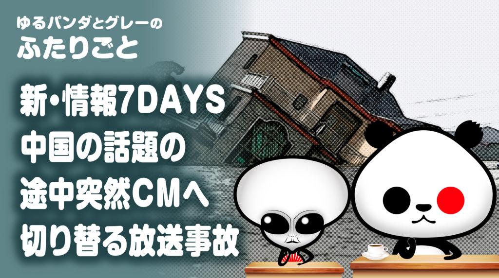 新・情報7DAYS