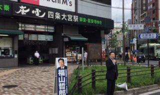 立憲民主党 福山幹事長