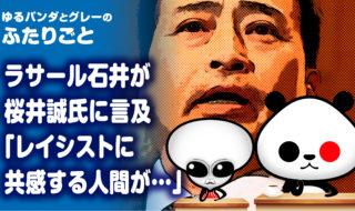 ラサール石井が桜井誠