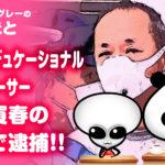 NHKエデュケーショナルのプロデューサー