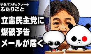 立憲民主党本部に爆破予告メール
