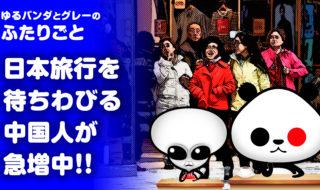 日本旅行を待ちわびる中国人