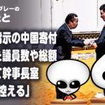 二階幹事長指示の中国寄付