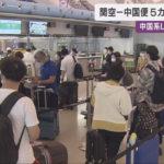 関空-中国の直行便
