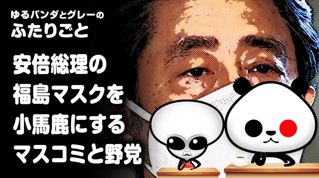 テレビ朝日の脱アベノマスク記事