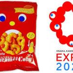 2025大阪関西万博のロゴ