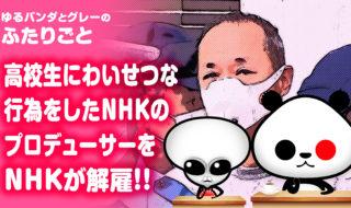 NHKのプロデューサー