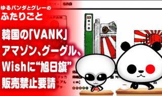韓国「VANK」