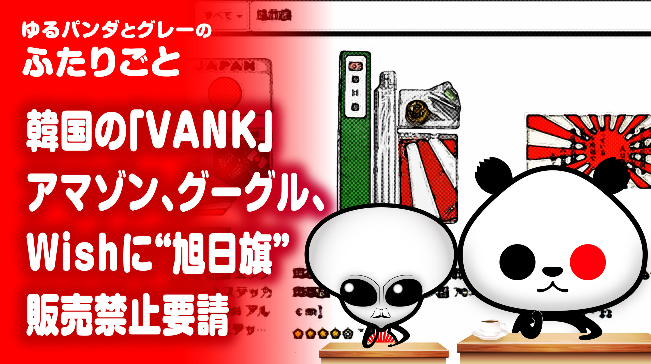 ふたりごと 韓国 Vank がアマゾン グーグル Wishに旭日旗デザイン製品の販売禁止要請 ゆるパンダオフィシャル Yurupan News Doga ゆるパンニュース