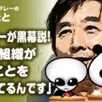 石田純一が黒幕説を主張